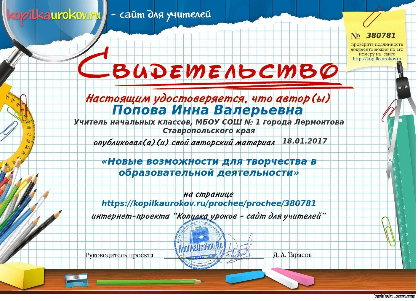 О конкурсах в начальной школе на сайтах